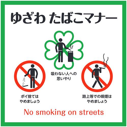 ゆざわ たばこマナー