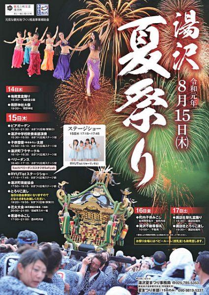 湯沢夏祭り