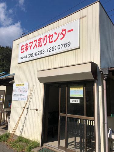白糸 マス 釣り センター
