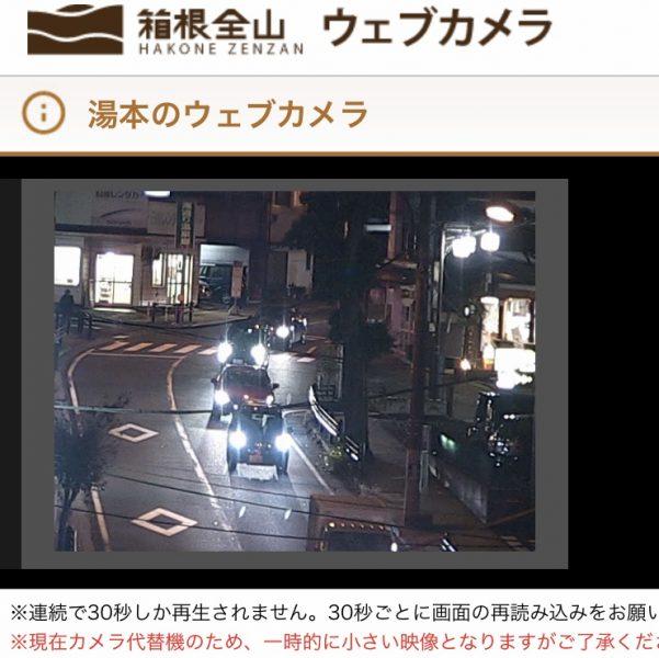 箱根 ライブ カメラ