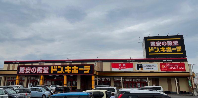 ドン・キホーテ 十日町店