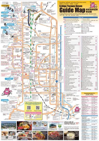 越後湯沢温泉ガイドマップ